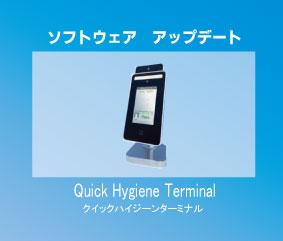 クイックハイジーンターミナル アップデートデータを更新しました。