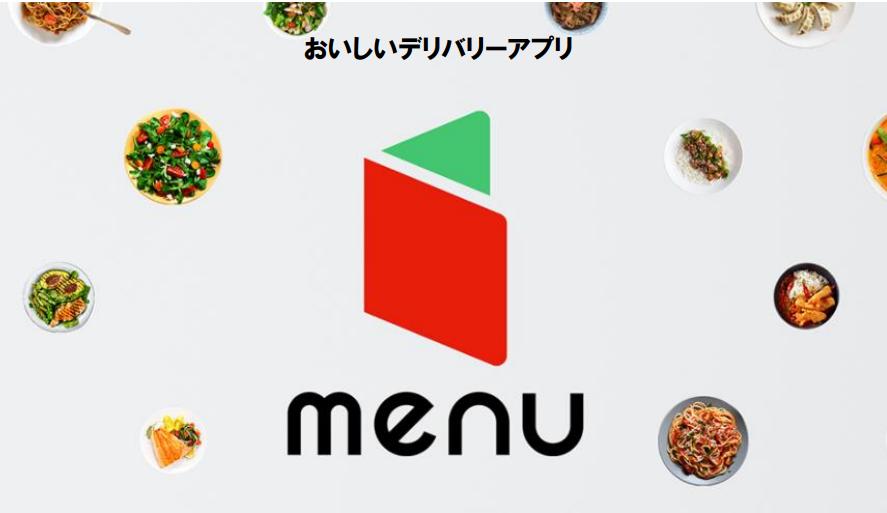 デリバリー&テイクアウトアプリ「menu」の取り扱いを始めました