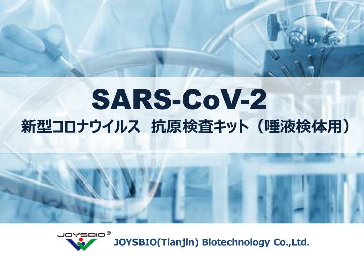 新型コロナ対策 SARS-COV-2抗原検査キット(唾液検体用)の取り扱いを始めました
